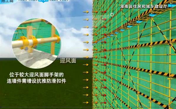 建筑施工安全生产标准化视频-悬挑式脚手架