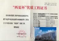 吴忠医院住院楼工程(西夏杯)